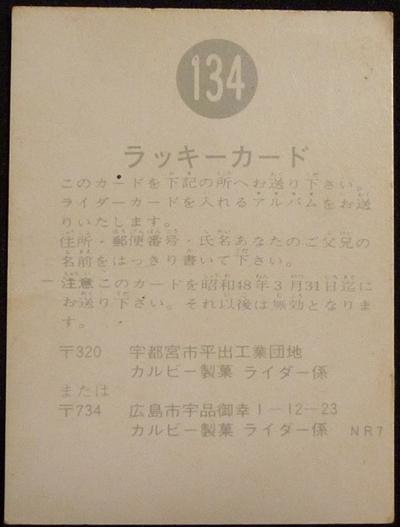 仮面ライダーカード 134番(裏) ラッキーカード
