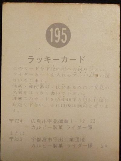 仮面ライダーカード 195番(裏) ラッキーカード