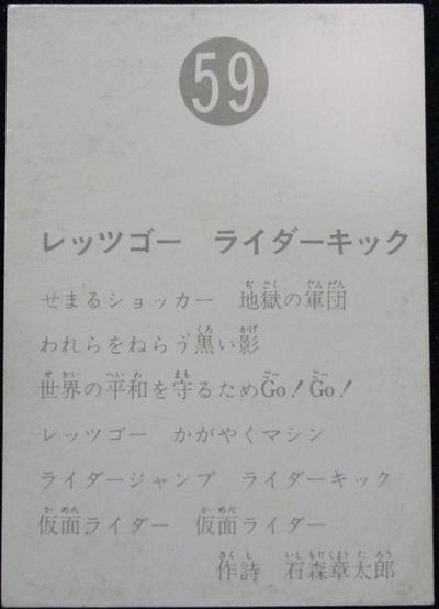 仮面ライダーカード 59番 表14局 レッツゴー ライダーキック