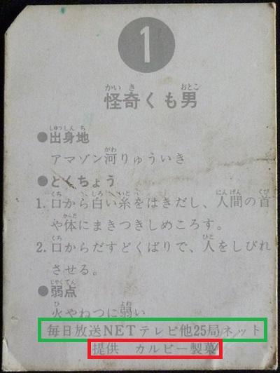 仮面ライダーカード 1番 怪奇くも男 旧明朝版