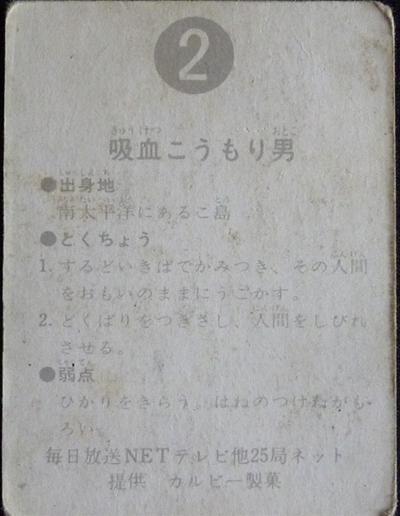 仮面ライダーカード 2番 吸血こうもり男 25局 旧明朝版(裏側)