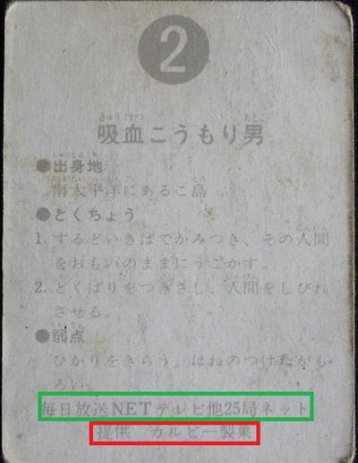 仮面ライダーカード 2番 吸血こうもり男 25局 旧明朝版(解説)