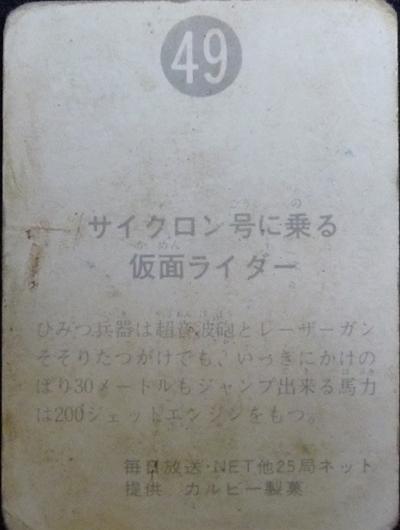 仮面ライダーカード 49番 裏25局 サイクロン号に乗る仮面ライダー(裏側)