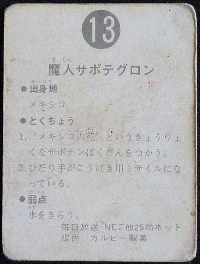仮面ライダーカード 13番 魔人サボテグロン 旧ゴシック版 裏25局