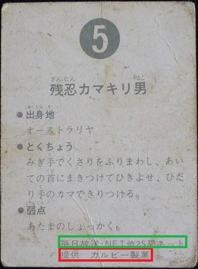 仮面ライダーカード 4番 人くいサラセニアン 旧ゴシック版 裏25局