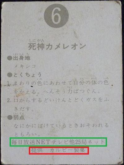 仮面ライダーカード 6番 死神カメレオン 旧明朝版 裏25局(解説)