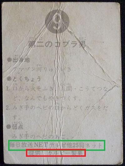 仮面ライダーカード 9番 第二のコブラ男 旧明朝版 裏25局
