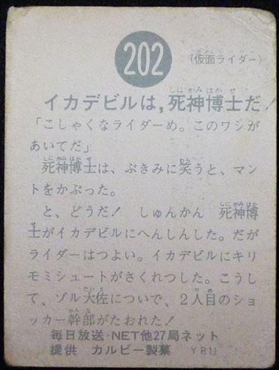 仮面ライダーカード 202番 イカデビルは、死神博士だ YR11