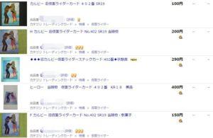 仮面ライダーカード 402番 ネズコンドル2号のさいご ヤフオク取引価格