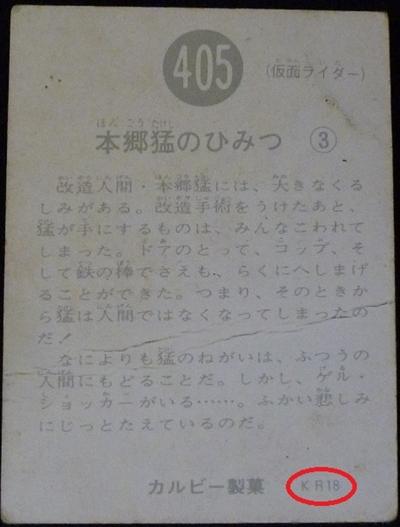 仮面ライダーカード 405番 本郷猛のひみつ KR18
