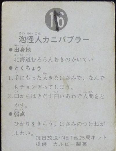 仮面ライダーカード 16番 泡怪人カニバブラー 旧ゴシック版 裏25局
