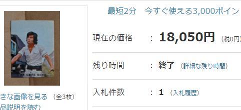 仮面ライダーカード 309番 ラッキーカード KR17 ヤフオク取引価格