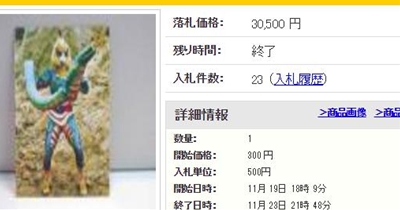 仮面ライダーカード 406番 カナリコブラ KR17 ラッキーカードは3万円以上の値がつきます
