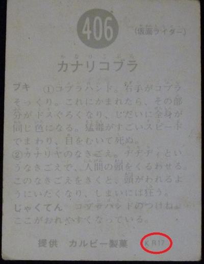 仮面ライダーカード 406番 カナリコブラ KR17