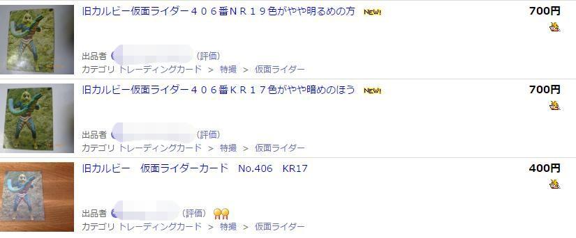 仮面ライダーカード 406番 カナリコブラ ヤフオク取引価格