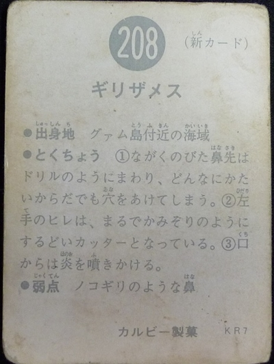 仮面ライダーカード 208番 ギリザメス KR7