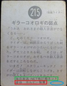 仮面ライダーカード 215番 ギラーコオロギの弱点 ゴシック版