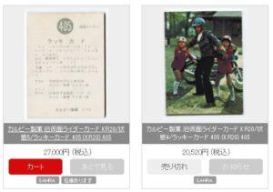 仮面ライダーカード 405番 ラッキーカード KR20 大手販売店の販売価格