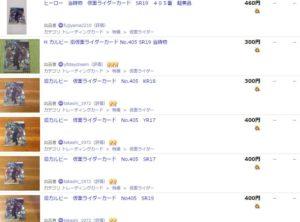 仮面ライダーカード 405番 ラッキーカード ヤフオク取引価格