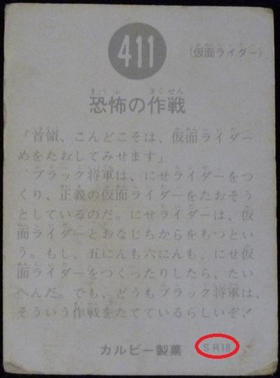 仮面ライダーカード 411番 恐怖の作戦 SR18