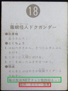 仮面ライダーカード 18番 毒蛾怪人ドクガンダー 旧明朝版 裏25局