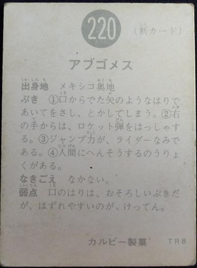 仮面ライダーカード 220番 アブゴメス TR8版