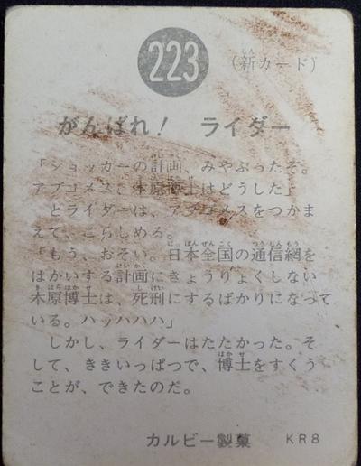 仮面ライダーカード 223番 がんばれ! ライダー KR8版