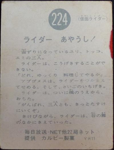 仮面ライダーカード 224番 ライダー あやうし! YR11版