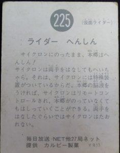 仮面ライダーカード 225番 ライダー へんしん YR13版