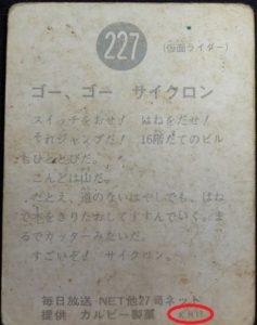 仮面ライダーカード 227番 ゴー、ゴー サイクロン KR11版
