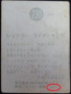 仮面ライダーカード 230番 レッツゴー ライダーキック TR11版