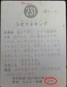 仮面ライダーカード 231番 シオマネキング KR9版