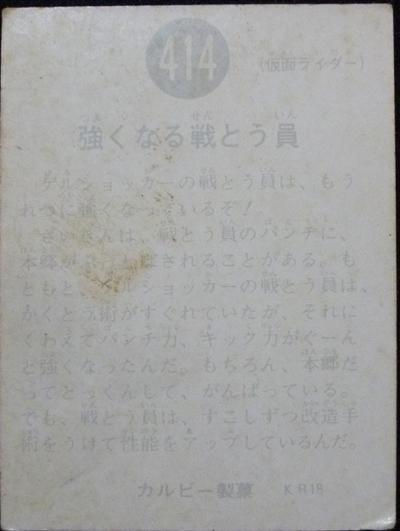 仮面ライダーカード 414番 強くなる戦とう員 KR18版
