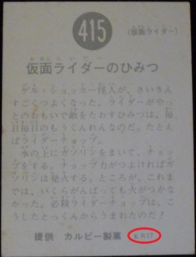 仮面ライダーカード 415番 仮面ライダーのひみつ KR17版