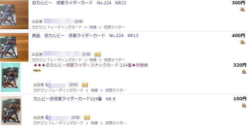 仮面ライダーカード 224番 ライダー あやうし! ヤフオク取引価格版