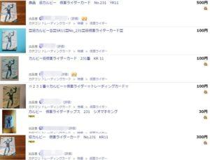 仮面ライダーカード 231番 シオマネキング KR9版 ヤフオク取引価格