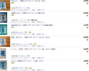 仮面ライダーカード 415番 仮面ライダーのひみつ ヤフオク取引価格