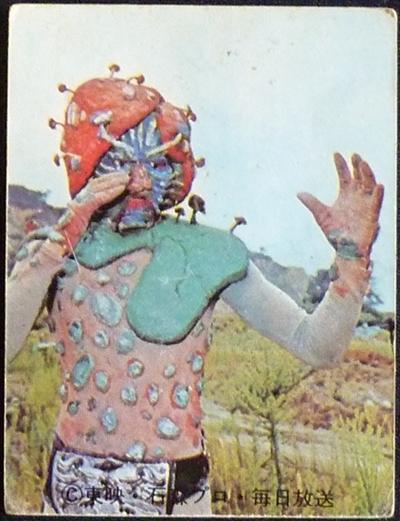仮面ライダーカード 21番 死霊キノコモルグ 旧明朝版 裏25局