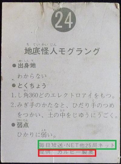 仮面ライダーカード 24番 地底怪人モグラング 裏25局 旧ゴシック版
