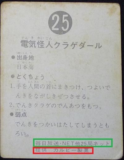 仮面ライダーカード 25番 電気怪人クラゲダール 裏25局 旧ゴシック版