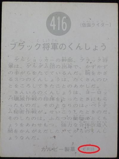 仮面ライダーカード 416番 ブラック将軍のくんしょう KR18版