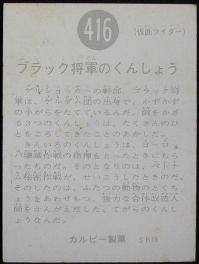 仮面ライダーカード 416番 ブラック将軍のくんしょう SR19版