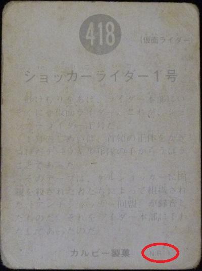 仮面ライダーカード 418番 ショッカーライダー1号 NR19
