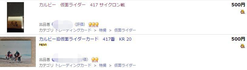 仮面ライダーカード 417番 サイクロン戦 SR18版 ヤフオク取引価格