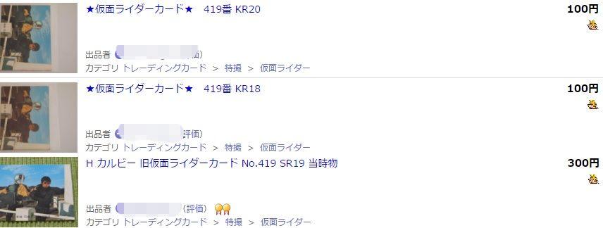 仮面ライダーカード 419番 ニセライダー  ヤフオクの取引価格