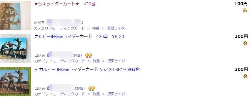 仮面ライダーカード 420番 コンビ作成 ヤフオク取引価格