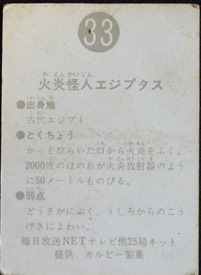 仮面ライダーカード 33番 火炎怪人エジプタス 裏25局 旧明朝版