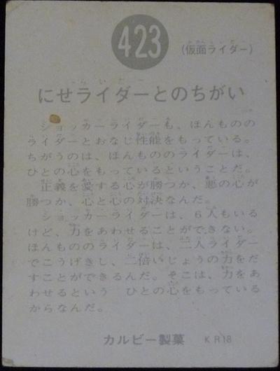 仮面ライダーカード 423番 にせライダーとのちがい KR18版