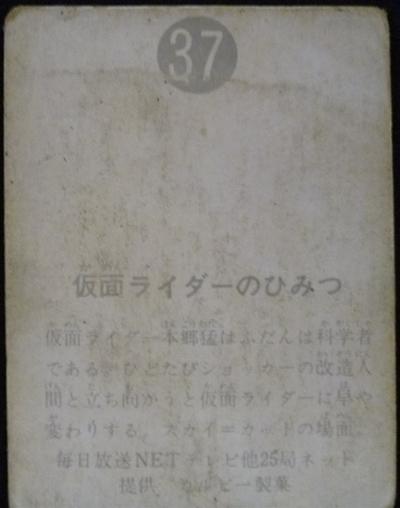 仮面ライダーカード 37番 仮面ライダーのひみつ 裏25局 旧明朝版