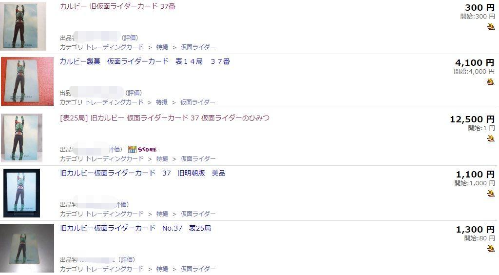 仮面ライダーカード 37番 仮面ライダーのひみつ ヤフオク取引価格